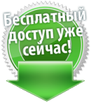 green-free-instant-access-badge